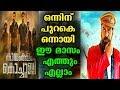 khulnawap.com - 2018 ഒക്ടോബറിലെ റിലീസ്  സിനിമകൾ   Upcoming Malayalam movie Relese  2018
