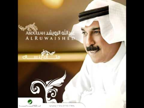 abdallah rouiched mp3
