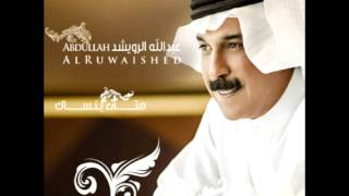 Abdullah Al Rowaished...Ana Menho | عبد الله الرويشد...انا منهو