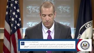 نائب المتحدث باسم الخارجية: أمريكا تدين التفجير الإرهابي في مصر | 29 يونيو 2015