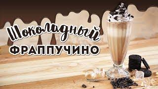 Холодный кофе с шоколадом / Готовим фраппучино [Cheers!   Напитки]