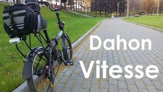 Складной велосипед Dahon Vitesse (2013). Велообзор № 6.