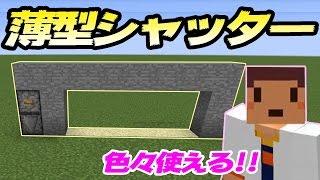 【たこらいす】Dr.タコのレッドストーン研究所PART27!!【マインクラフト】(簡単!薄型シャッター!!)