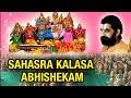 Sri Lord Ramachandra Swamy Sahasra Kalasa Abhishekam Sri Chinna Jeeyar Swamiji Jet World mp3