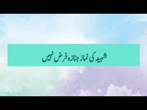 Funeral prayers of a martyr are not obligatory   Shaheed ki namaze janaza farz nhe
