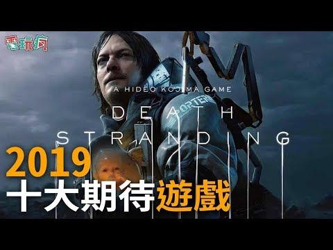2019 年十大期待遊戲【私心瘋】