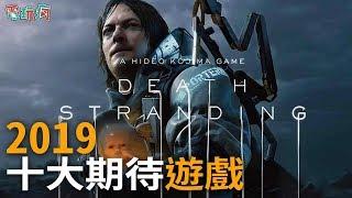 2019 年十大期待遊戲【私心瘋】 thumbnail