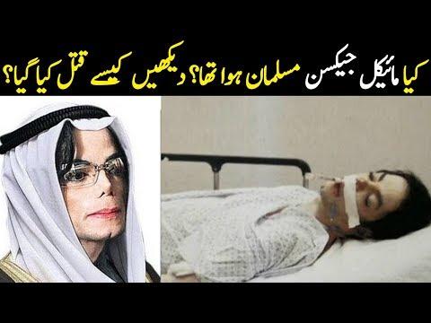 Did Michael Jackson Convert To Islam? Kia Michael Jackson Ko Qatal Kia Gya Tha? TUT