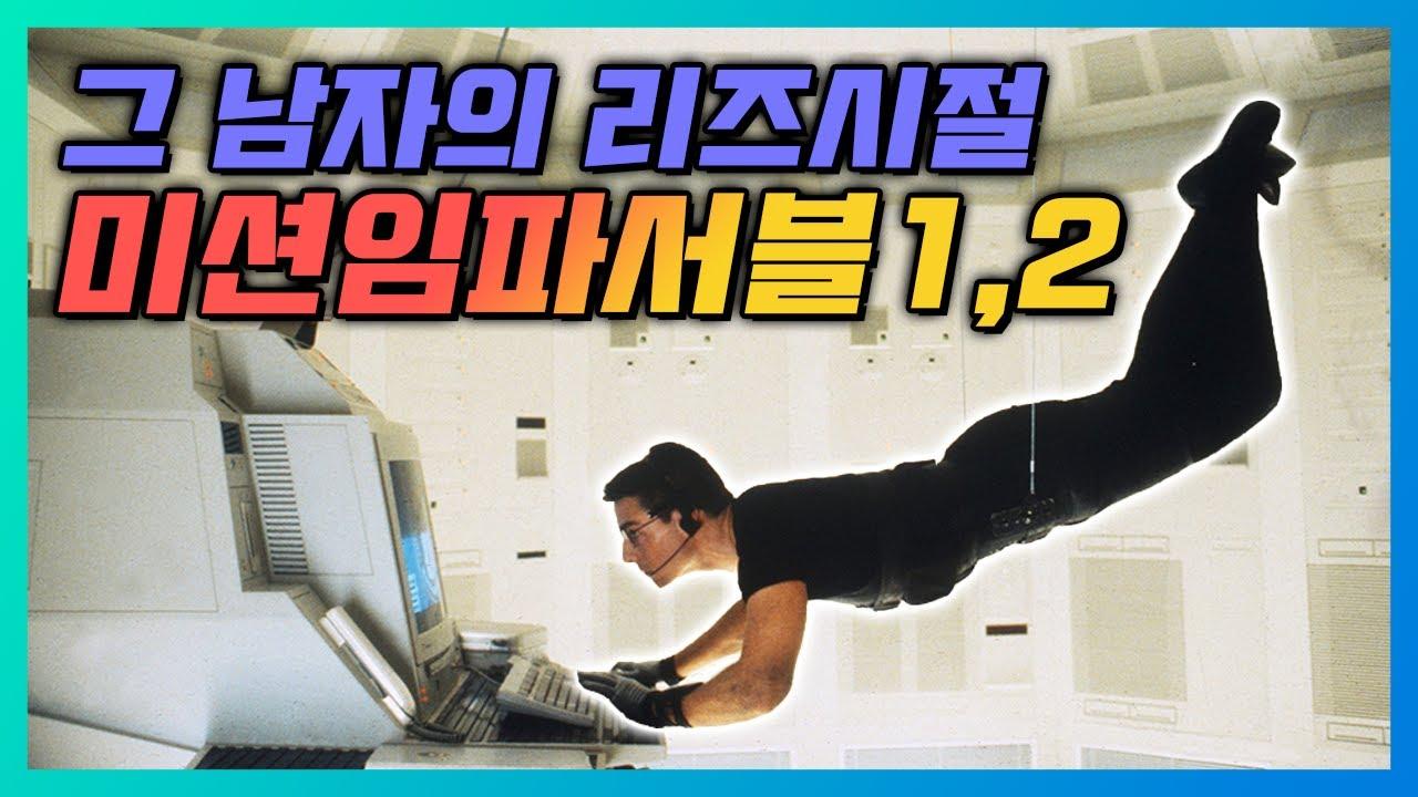 [미션임파서블1,2] 비하인드