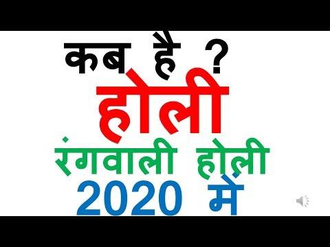 Holi 2020 Date In India Calendar 2020 Me Holi Kab Hai 2020 Me Holi Kab H Youtube