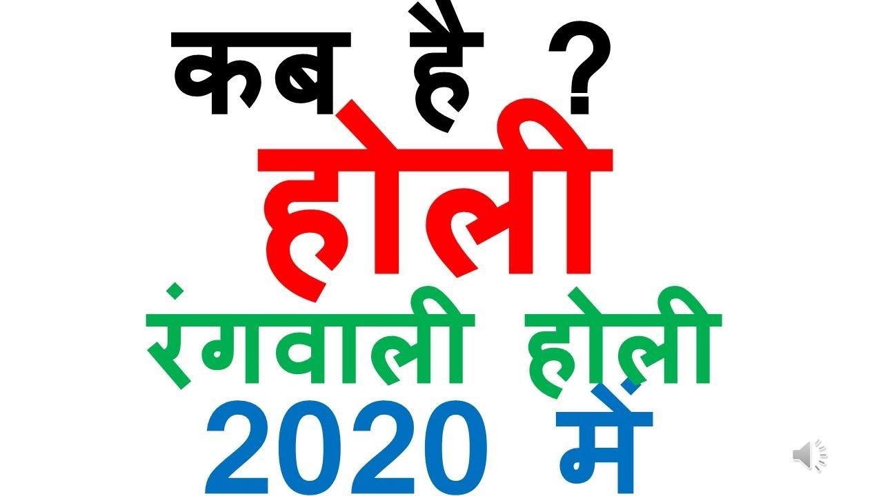 Holi 2020 Date In India Calendar holi 2020 date in india calendar   2020 me holi kab hai   2020 me