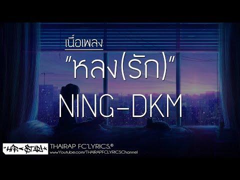หลง(รัก) - NING-DKM FT. PANICHH (Prod. VIROFT STUDIO) (เนื้อเพลง)