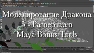 Создание дракона в Maya и Mudbox 5 - Развертка в Maya Bonus Tools