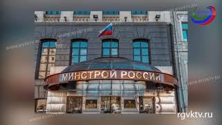Обманутые дольщики смогут узнать о сроках восстановления их жилья на сайте Минстроя РФ