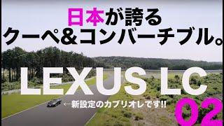 レクサス LC ニッポンの誇る、美しきクーペ&カブリオレ。2/2【新車試乗/一部改良&コンバーチブル追加設定】LEXUS LC