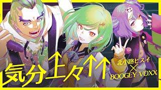 気分上々↑↑ - mihimaru GT [cover] feat. 北小路ヒスイ / BOOGEY VOXX