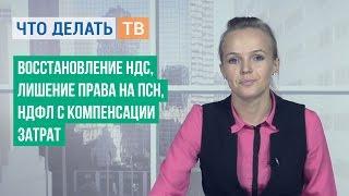 видео НДФЛ при увольнении, отмена налоговых льгот, прожиточный минимум