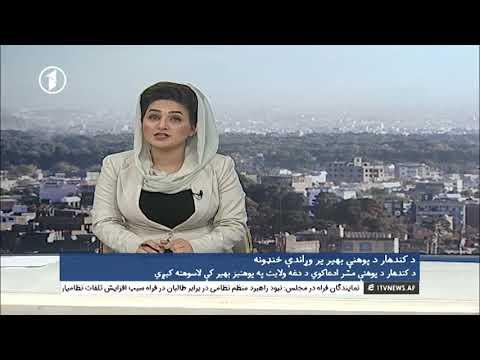 Afghanistan Pashto News 12.03.2018 د افغانستان خبرونه