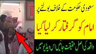 Saudi Imam Giraftar kar lia gia - What is Reality Behind ? Watch Here at Jumbo TV