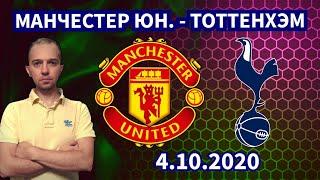 Манчестер Юнайтед Тоттенхэм прогноз 4 10 2020 Бесплатный прогноз на футбол