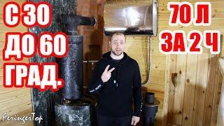 Как Увеличить Скорость Нагрева Воды в Бане в 2 раза за 3 шага!