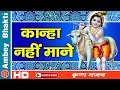 Download New Krishna Bhajan || Kanha Nahi Mane Re|| Janmashtami 2016 # Ambey Bhakti MP3 song and Music Video