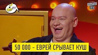ЕВРЕЙ забрал у ЗЕЛЕНСКОГО 50 000 - Лысый с КВАРТАЛА тупо РЖАЛ!