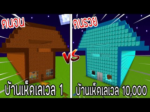 ⚡️【ถ้าเกิด! เอาบ้านเห็ดเลเวล 1 VS บ้านเห็ดคนรวยเลเวล 10,000 บ้านของใครจะชนะ?!】- (Minecraft พากย์ไทย)