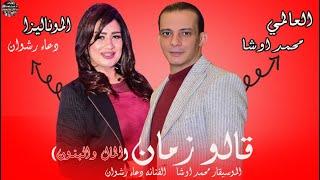 اغنية قالو زمان(المال والبنون) دعاء رشوان ومحمد اوشا اجمد حظ ممكن تشوفه
