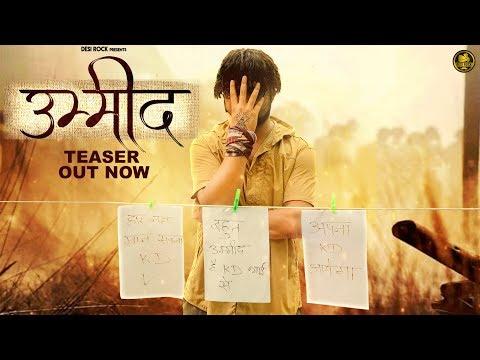 Umeed By KD (Teaser) | Desi Rock | Latest Haryanvi 2019 | New Haryanvi Songs Haryanavi 2019