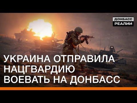 Украина отправила Нацгвардию