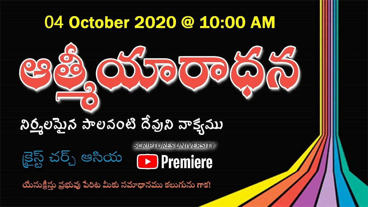 ఆత్మీయారాధన 04 October 2020 || Christ Church Asia || Premiere Show on Sunday @10 AM ||