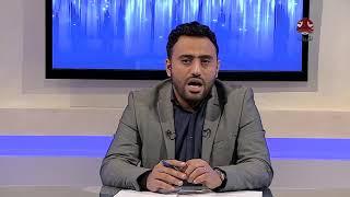 الحوثيون يغتالون طفولة اليمن | المرصد الحقوقي | تقديم عبدالله دوبلة