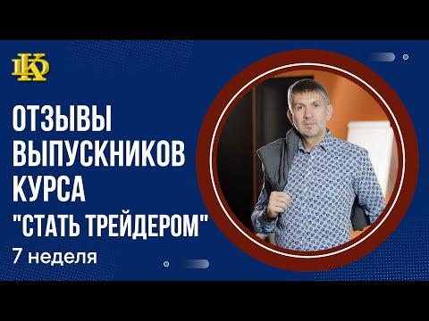 """Отзывы участников курса """"СТАТЬ ТРЕЙДЕРОМ"""". 7 неделя."""