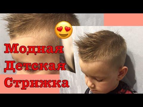 Модная детская стрижка 2017 undercut /kids hair cut