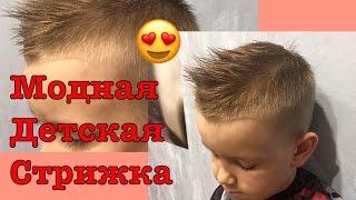 Модная детская стрижка 2017 undercut /kids hair cut(Детская модная и стильная стрижка undercut 2017/стрижка для мальчика/стрижки для детей/детские стрижки., 2017-03-04T22:30:11.000Z)