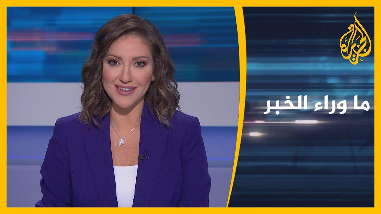 ما وراء الخبر- كيف سيؤثر تفجير بغداد المزدوج على المشهد العراقي؟  - نشر قبل 6 ساعة