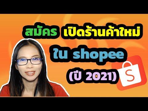 ขายของใน shopee ปี 2021 EP1 : สมัครและลงขายใน shopee , การตั้งค่ารายละเอียดร้านค้า , การตั้งค่าขนส่ง