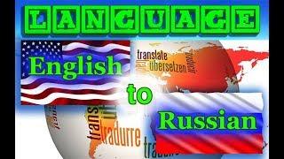 Лучший онлайн переводчик С английского на русский