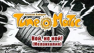 Tune-O-Matic | Тюноматик - Ной, не ной! (Меланхолия) [Официальное видео, 2021]