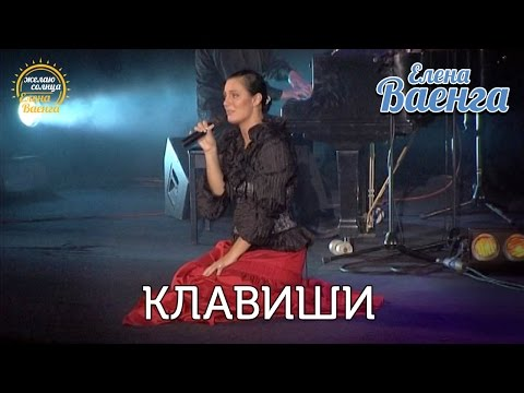 """Елена Ваенга - Клавиши - концерт """"Желаю солнца"""" HD"""
