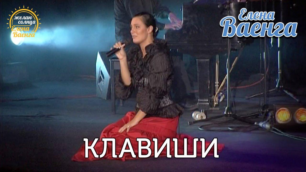 """Елена Ваенга — Клавиши — концерт """"Желаю солнца"""" HD"""