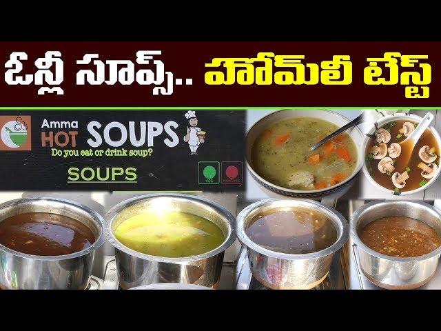 Famous Soups Center at Kukatpally | Amma Hot Soups | Chicken Soups | Mutton Soups | PDTV Foods
