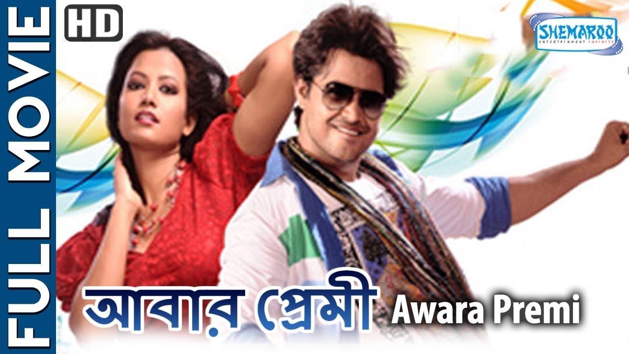 Awara new bengali movie song download | narcutilawir.