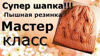 Вязание спицами Шапка Снуд Пышная резинка МК