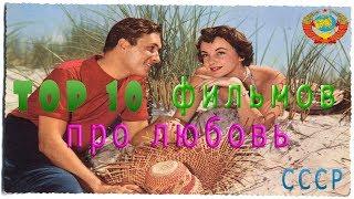 ТОП 10 фильмов про любовь (сделано в СССР) / TOP 10 movies about love ( made in the USSR!!)