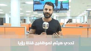 تحدي هيثم لموظفين قناة رؤيا