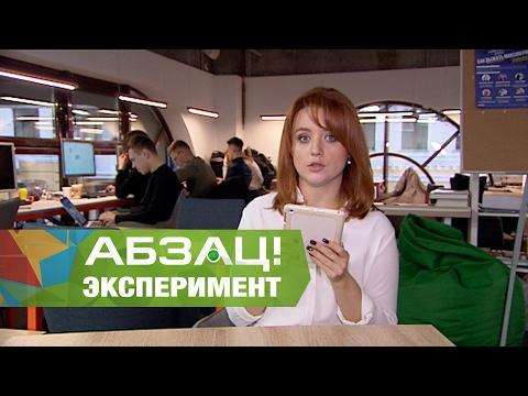 Самые заманчивые и опасные вакансии в Интернете - Абзац! - 10.02.2017