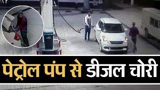 CCTV में कैद हुई Petrol Pump से डीजल चोरी करते बदमाश