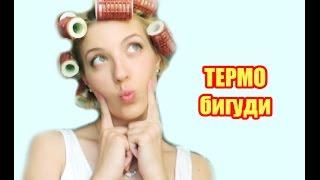 видео Термобигуди (электробигуди) для волос